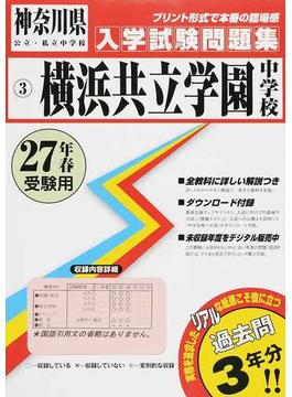 横浜共立学園中学校 27年春受験用