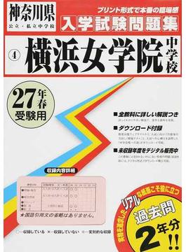 横浜女学院中学校 27年春受験用