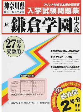 鎌倉学園中学校 27年春受験用