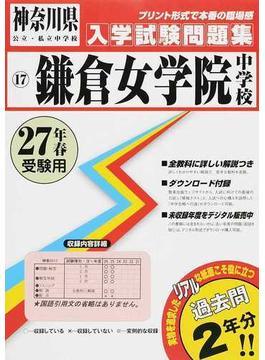 鎌倉女学院中学校 27年春受験用