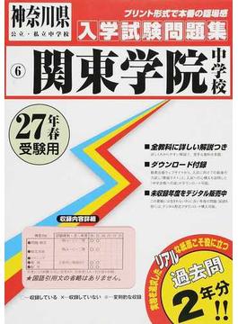 関東学院中学校 27年春受験用