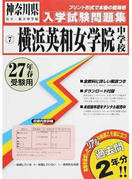 横浜英和女学院中学校 27年春受験用