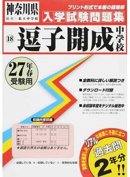 逗子開成中学校 27年春受験用