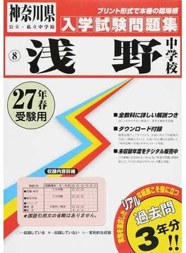浅野中学校 27年春受験用