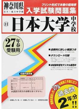 日本大学中学校 27年春受験用