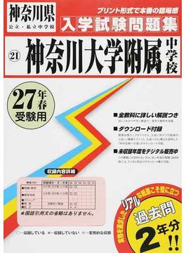 神奈川大学附属中学校 27年春受験用