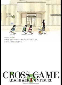 クロスゲーム 1 (SHONEN SUNDAY COMICS SPECIAL)(少年サンデーコミックススペシャル)