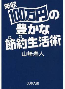 年収100万円の豊かな節約生活術(文春文庫)