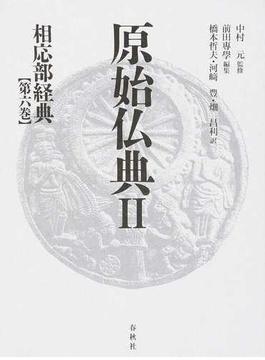 原始仏典 2第6巻 相応部経典 第6巻