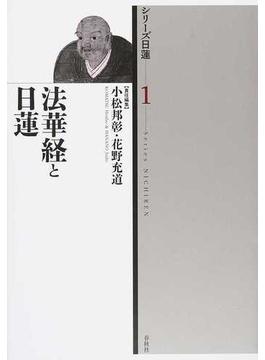 シリーズ日蓮 1 法華経と日蓮