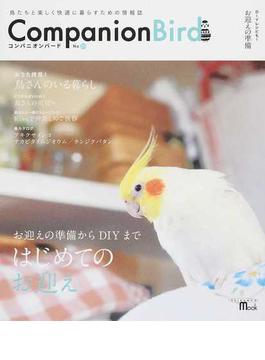 コンパニオンバード 鳥たちと楽しく快適に暮らすための情報誌 No.21 はじめてのお迎え 準備からDIYまで(SEIBUNDO mook)