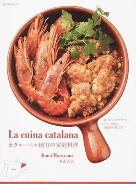 カタルーニャ地方の家庭料理 おいしくて作りやすい、スペイン北部の伝統的な郷土食