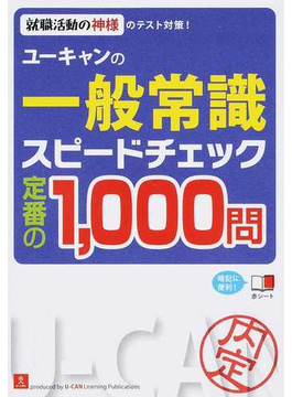 ユーキャンの一般常識スピードチェック定番の1,000問 就職活動の神様のテスト対策! 第4版