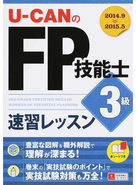 U−CANのFP技能士3級速習レッスン '14〜'15年版