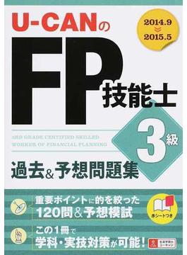 U−CANのFP技能士3級過去&予想問題集 '14〜'15年版