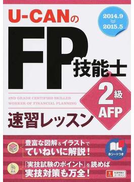 U−CANのFP技能士2級・AFP速習レッスン '14〜'15年版