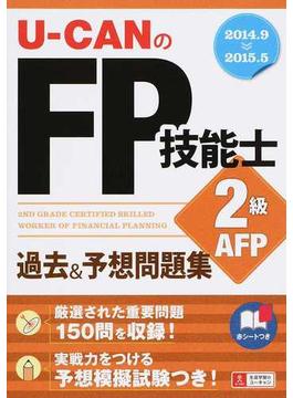 U−CANのFP技能士2級・AFP過去&予想問題集 '14〜'15年版