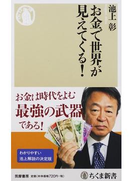 お金で世界が見えてくる!(ちくま新書)