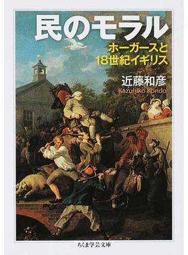 民のモラル ホーガースと18世紀イギリス(ちくま学芸文庫)