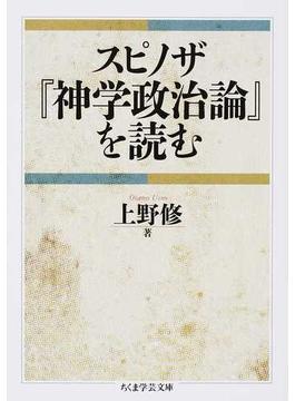 スピノザ『神学政治論』を読む(ちくま学芸文庫)