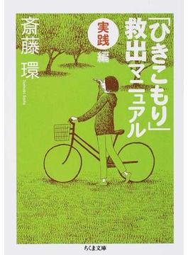 「ひきこもり」救出マニュアル 実践編(ちくま文庫)