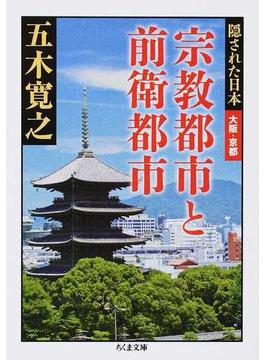 宗教都市と前衛都市(ちくま文庫)