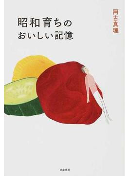 昭和育ちのおいしい記憶