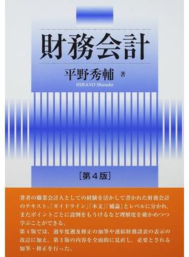 財務会計 第4版