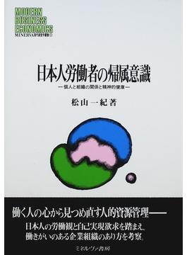 日本人労働者の帰属意識 個人と組織の関係と精神的健康