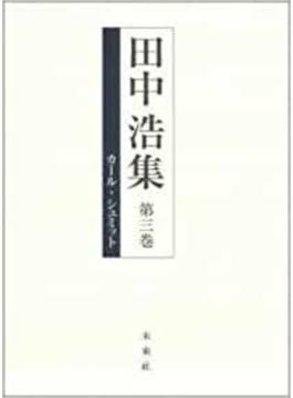 田中浩集 第3巻 カール・シュミット