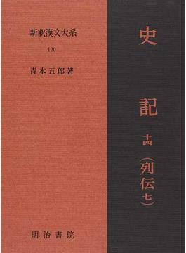 新釈漢文大系 120 史記 14 列伝 7