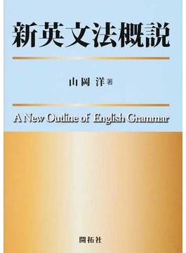 新英文法概説
