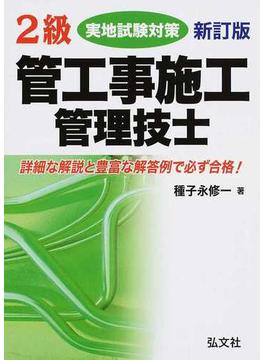 2級管工事施工管理技士実地試験対策 新訂第2版