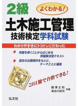 2級土木施工管理技術検定学科試験 よくわかる! 第2版