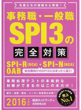 事務職・一般職SPI3の完全対策 SPI−R(RCA)・SPI−N(NCA) OAB 2016年度版