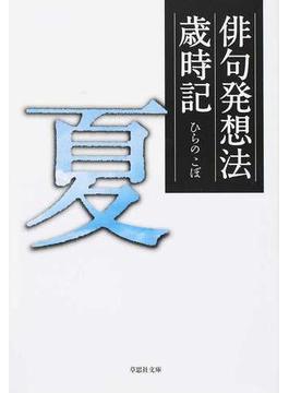俳句発想法歳時記 夏(草思社文庫)
