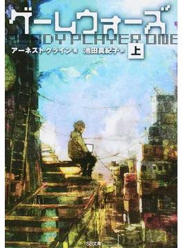ゲームウォーズ 上(SB文庫)