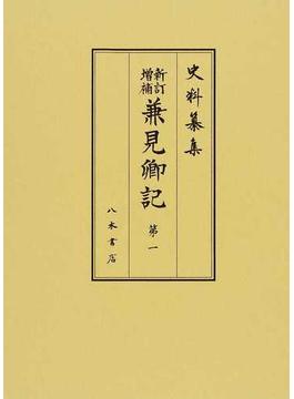 兼見卿記 新訂増補 第1 自元龜元年六月至天正九年九月
