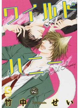ワイルドハニー(CHOCOLAT COMICS) 2巻セット(ショコラコミックス)