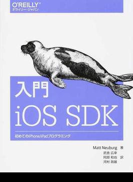 入門iOS SDK 初めてのiPhone/iPadプログラミング