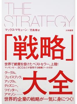 「戦略」大全