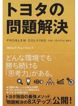 トヨタの問題解決