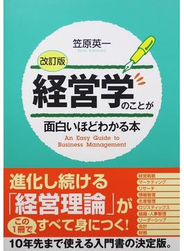 経営学のことが面白いほどわかる本 改訂版