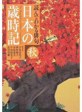日本の歳時記 読んでわかる俳句 秋