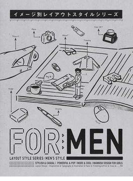 イメージ別レイアウトスタイルシリーズ FOR MEN STYLISH&CASUAL|POWERFUL&POP|MODE&COOL|MANNISH DESIGN FOR GIRLS