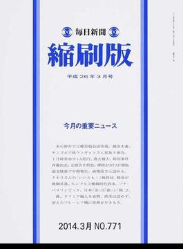 毎日新聞縮刷版 2014−3