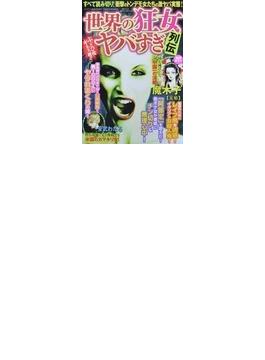 月刊いちばん残酷なまんがグリム童話 増刊 2014年6月号