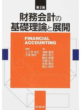 財務会計の基礎理論と展開 第2版