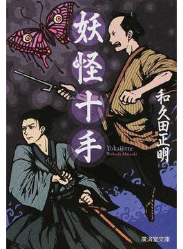 妖怪十手(モノノケ文庫)