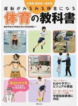 運動がみるみる得意になる体育の教科書 小学校低学年〜高学年